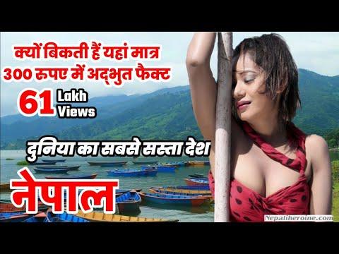 नेपाल एक अनोखा और सस्ता देश Nepal Amazing Fact and Mystery