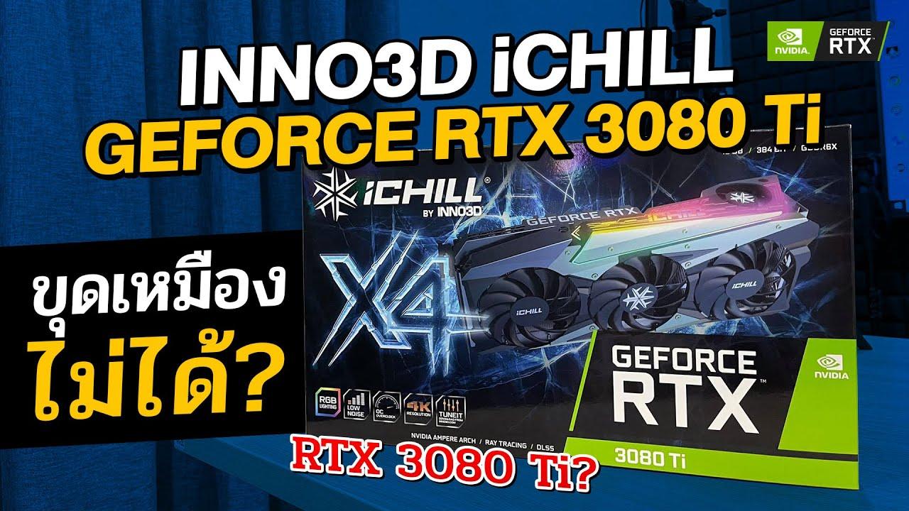 Download รีวิว INNO3D GEFORCE RTX 3080Ti ICHILL X4 รุ่นใหม่เพื่อชาวเกมเมอร์ ลดแรงขุด Bitcoin ?