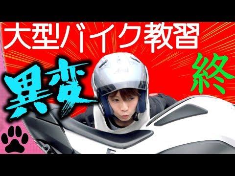 【大型バイク教習#3】成長ぶりが凄い!?教習所内の撮影はこれで最後もいっ!◆ツーリングしましょう!大型自動二輪免許 オートバイ【よきゅCH】