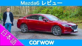 【詳細レビュー】Mazda6 - 実用的でスタイリッシュなセダン