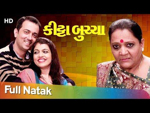 Kitta Buccha | Full Gujarati Natak (HD) |  Pratima T. | Leena Shah | Gujarati Movie