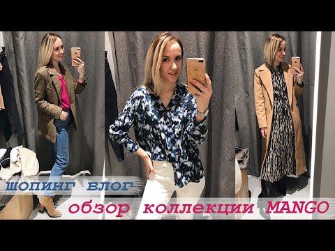 ШОПИНГ ВЛОГ: ОБЗОР НОВОЙ КОЛЛЕКЦИИ MANGO   ВЕСНА 2020   AlenaPetukhova