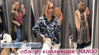 ШОПИНГ ВЛОГ ОБЗОР НОВОЙ КОЛЛЕКЦИИ MANGO ВЕСНА 2020 AlenaPetukhova