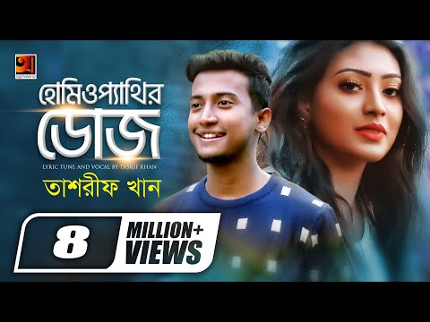 Homeopathir Dose | By Tasrif Khan | Manju Ahmed | New Bangla Song 2019 | Official Music Video