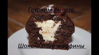 Шоколадные маффины с кремом☆СУПЕРШОКОЛАДНЫЕ И ВКУСНЫЕ