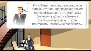 Работа в МЛМ.Видеоурок 3