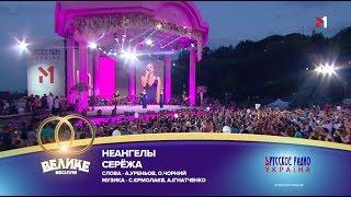 """Большая Свадьба"" 2018,  НЕАНГЕЛЫ - Сережа"
