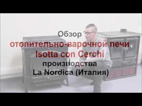 Печь-камин La Nordica Isotta Con Cerchi EVO. Видео 1