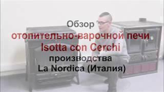 Обзор отопительно-варочной печи La Nordica Isotta con Cerchi
