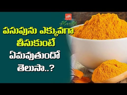 Do You Know What Will Happen If You Take Too Much Turmeric? | Health Tips In Telugu | YOYO TV Health