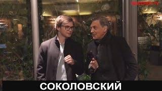 Соколовский.