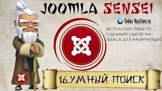 видео Joomla поиск. Каким должен быть поиск по сайту