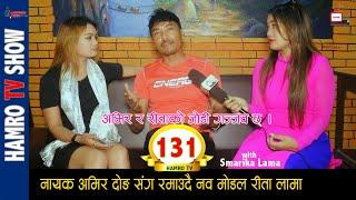 Hamro TV 131 अमिर दोङ र नव मोडल रीताको जोडी गज्जव देखिन्छ । Amir Dong & Rita Lama with Smarika Lama