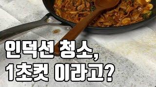 기름묻은 LG전기레인지 1초만에 청소하는 법(Feat.…