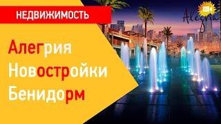 Алегрия Новостройки Бенидорм