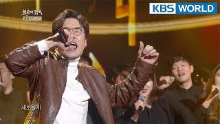Song Youngkyu - As You Live in This World   송영규 - 이 세상 살아가다 보면 [Immortal Songs 2/2018.01.20]