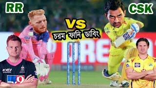 Rajasthan Royals vs Chennai Super Kings 2020 IPL Funny Dubbing, MS Dhoni, Ben Stokes, Sports Talkies