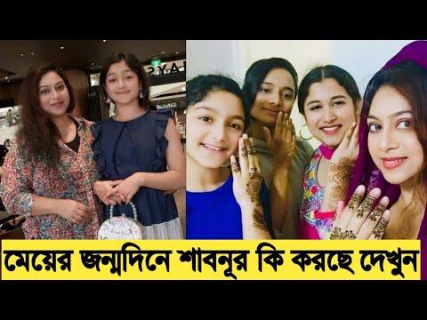 Download মেয়ের জন্মদিনে শাবনূর কি উপহার দিল দেখুন.... Shabnur