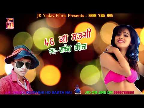 भोजपुरी सुपरहिट सोंग - 4G बा मउगी     Rakesh Rasila    JK Yadav Films