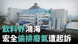 飲料界鴻海 宏全偷排廢氣遭起訴【央廣新聞】