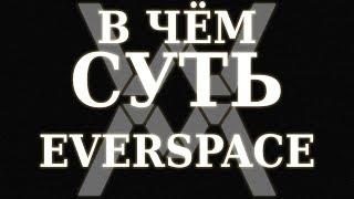 В чём суть: EVERSPACE ?