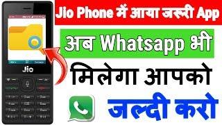 Jio Phone me file manager kaise download kare Jio Phone में आया जरूरी App अब Whatsapp भी मिलेगा आपको