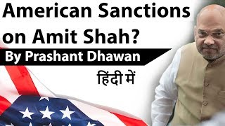 American Sanctions on Amit Shah because of Citizenship Amendment Bill? Current Affairs 2019 #UPSC