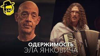 """Одержимость"" Эла Янковича [McElroy]"