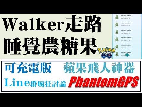 Pokemon Go - 睡覺農糖Walker走路,各大Line群瘋傳蘋果飛人神器 ...