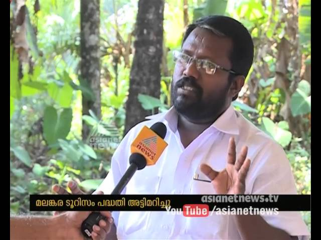Officials sabotaging Idukki Muttom Malankara dam Tourism Projects