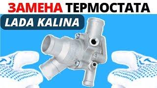 Снятие и замена термостата на Ладе Калине