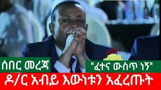 ethiopia-ሰበር-መረጃ-ዶ-ር-አብይ-እውነቱን-አፈረጡት-ፈተና-ውስጥ-ነኝ-abiy-ahemed
