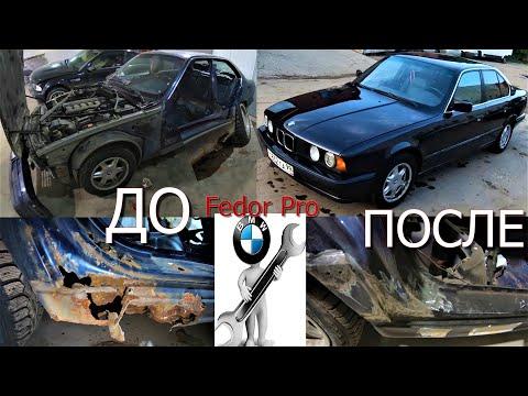 Проект восстановления BMW E34 ! СКОЛЬКО ЭТО СТОИТ ?!!!
