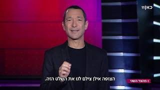 עוזרים לראש העיר רמת גן לפרגן לאויבו המר