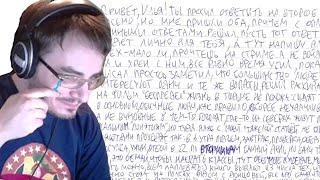 Мэддисон читает письмо Хованского из СИЗО