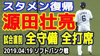 右手首を痛めて1週間近くゲームを離れていた源田壮亮選手がスタメンに復...
