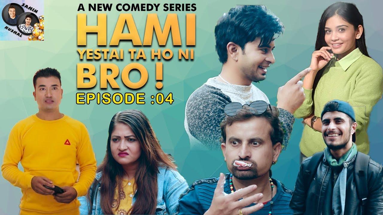 Hami Yestai Ta Ho Ni Bro | Ep 04 |(यस्तो Birthday कसैको नहोस) Sahin Kushal