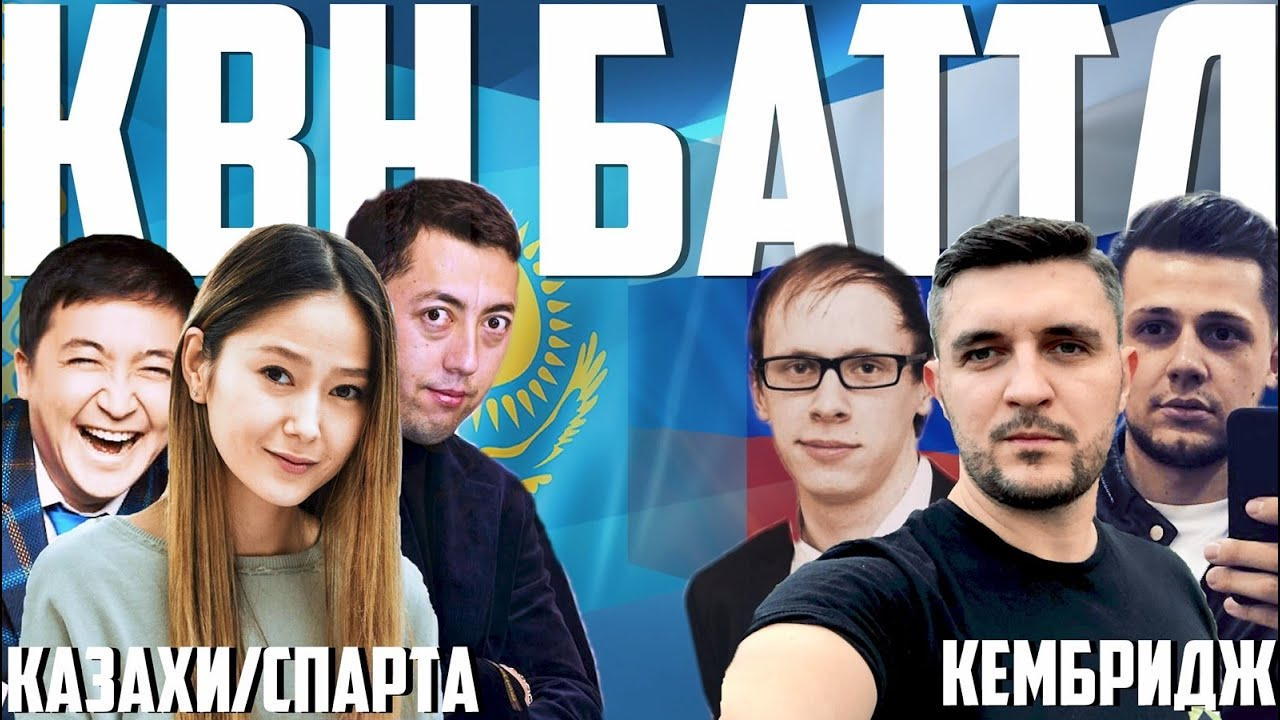 Международный баттл. КАЗАХИ/СПАРТА vs КЕМБРИДЖ. Казахстан vs Россия. КВН против Аншлага