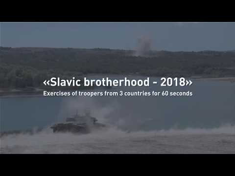 «Slavic brotherhood- 2018».Exercises of troopers from 3 countries for 60 seconds