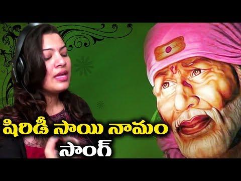 Lord Sai Baba Special Song |  Shirdi Sai Namam Devotional Song 2017 | Raghuram,Geetha madhuri