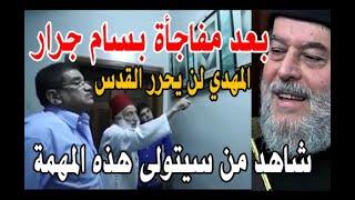 بعد مفاجأة بسام جرار .. المهدي لن يحرر القدس !! شاهد من سيتولى هذه المهمة .. الحلقة 124