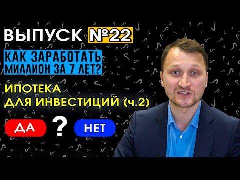 Влог №22: Нужна ли ипотека для инвестиций ч. 2?