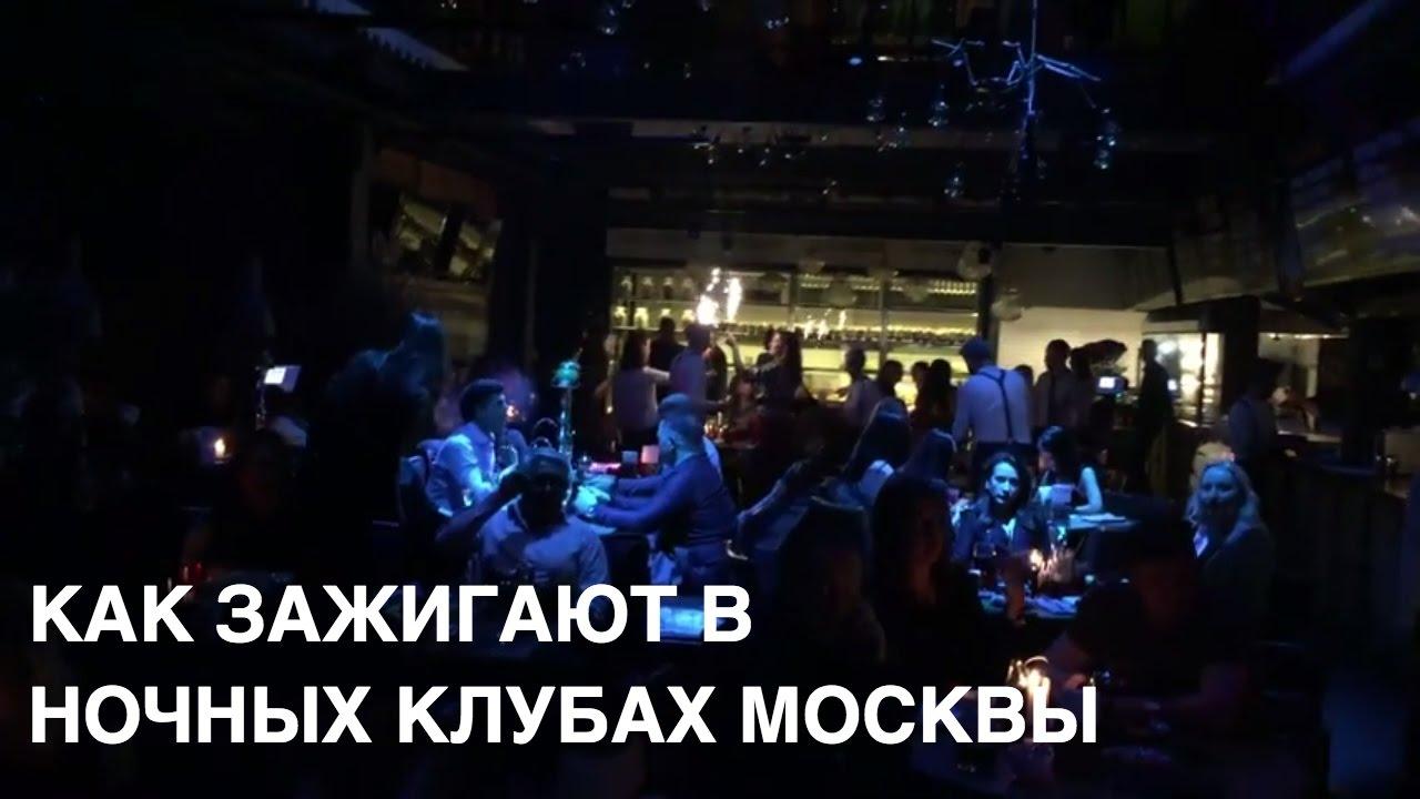 Ночной клуб валенки москва клуб ночной кому за 30