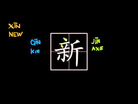 How to write Chinese characters - 新 xin1