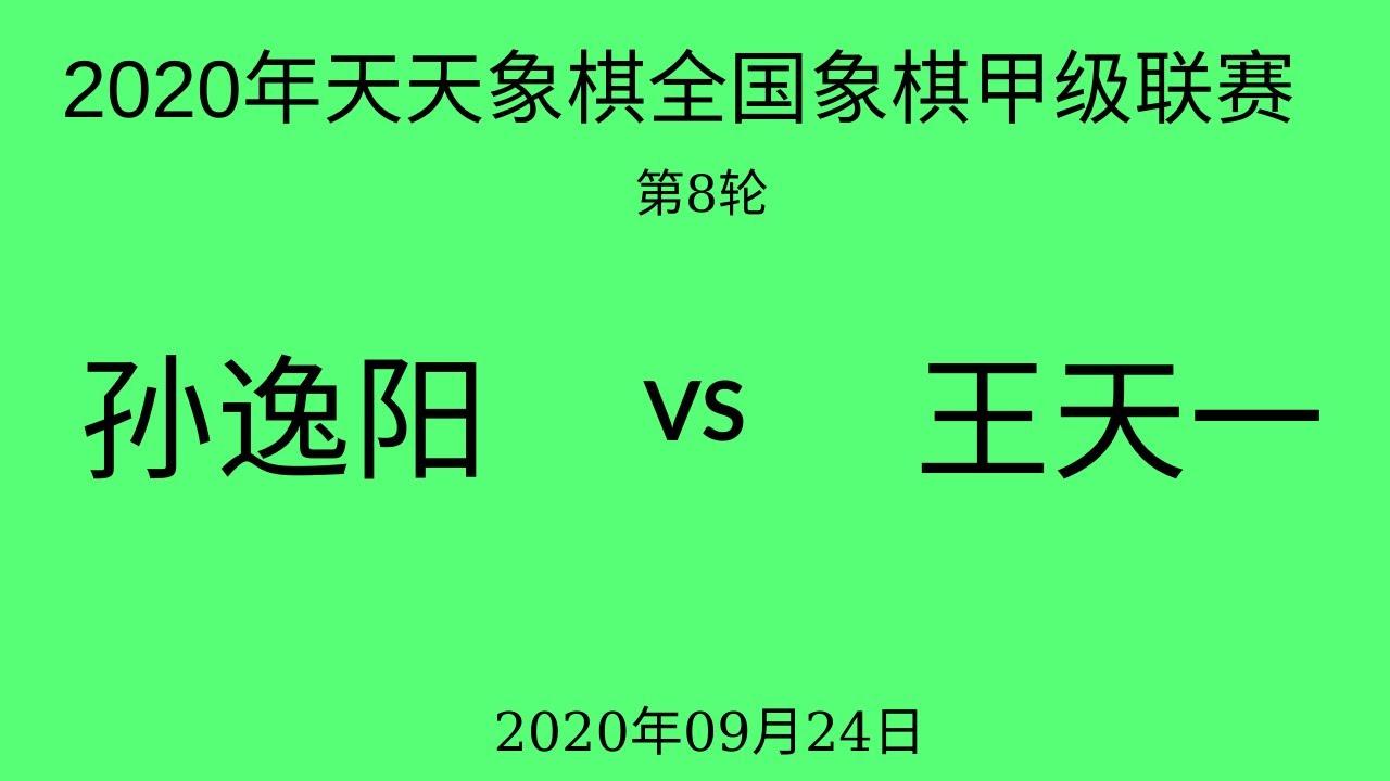 2020年天天象棋全国象棋甲级联赛   第8轮   江苏海特 孙逸阳 vs 杭州环境集团 王天一