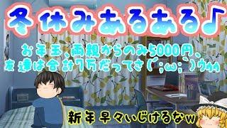 【ゆっくり茶番】冬休み来たぁぁぁぁぁぁぁぁぁ!( *´艸`)冬休み特別茶番♪【あるある】