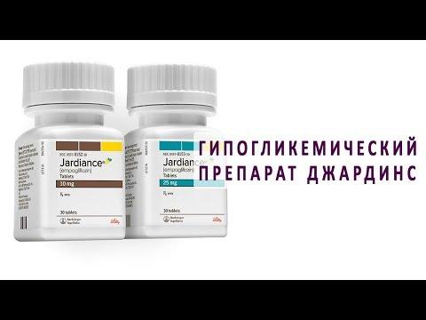 Гипогликемический препарат Джардинс