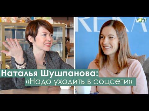 Наталья Шушпанова: все о работе в администрации Перми