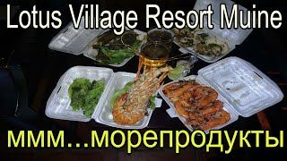 Завтрак в отеле Lotus Village Resort Muine ОГРОМНЫЕ тараканы в номере Из Нячанга в Муйне ЧАСТЬ2