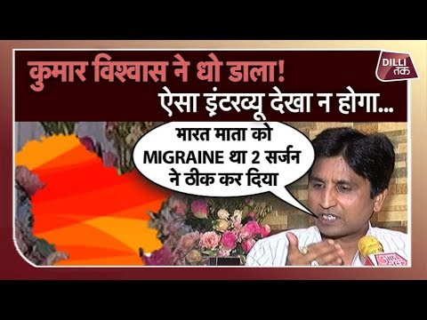Kumar Vishwas का